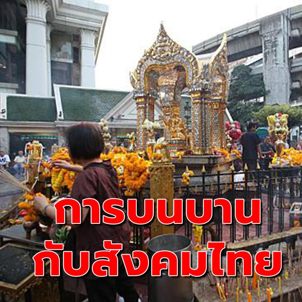 การบนบานกับสังคมไทย